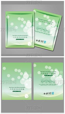 绿色简约面膜包装袋设计