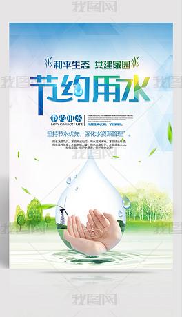 节约用水世界水日海报