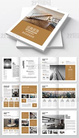装修画册装修公司宣传手册装饰公司画册