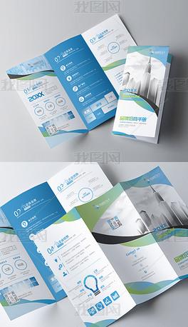 蓝色几何地球科技公司三折页企业品牌手册