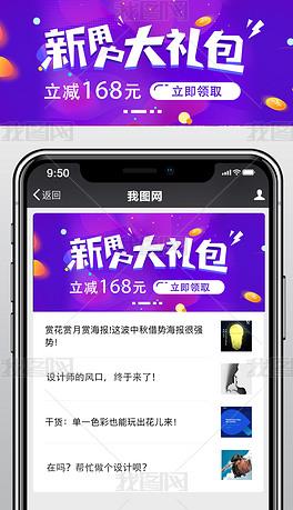 紫色渐变新用户大礼包微信朋友圈公众号首图