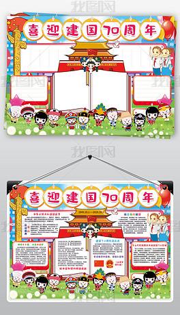 70周年小报新中国成立七十周年国庆节手抄小报