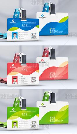 横版工作证胸卡工牌设计模板