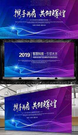 蓝色科技会议展板背景2019年中会议背景展板