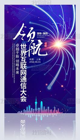创意大气商业蓝色科技互联网海报设计