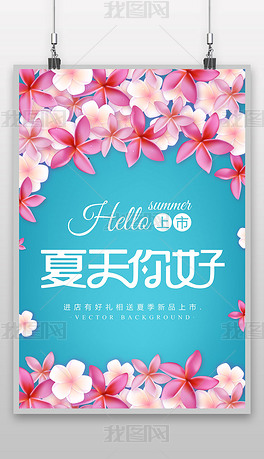 夏天你好新品上市缤纷夏日夏季促销