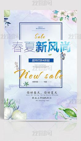 清新春天夏天新品上市促销海报