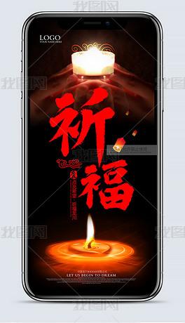 点亮希望祈福公益活动手机海报模版图片设计