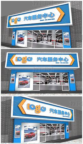 蓝色大气汽车服务中心招牌门头设计