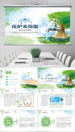 保护水资源环保公益节约用水PPT模板水日