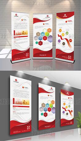 红色创意企业介绍宣传展板易拉宝X展架