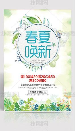 2019小清新春暖花开春夏新品上市海报设计