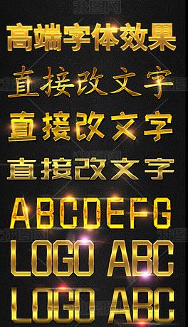 炫酷3d字体样式特效字可立体字PSD模板