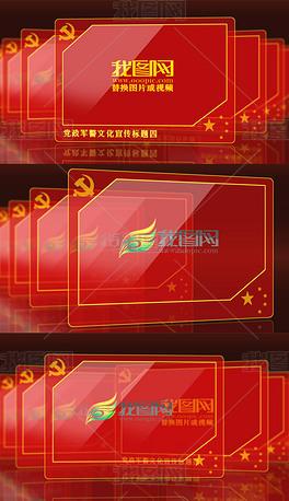 党政军警图文展示图片党政视频特效AE模板