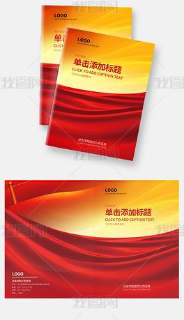 红色招商画册封面政府通用封面模板