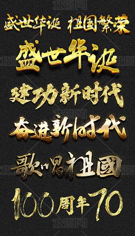 精美书法毛笔字新中国成立70周年主题晚会字体设计