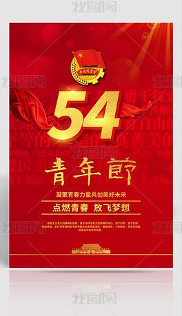 创意红色五四青年节海报设计