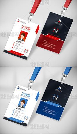 公司企业员工工作证胸卡工牌胸牌工作牌模版