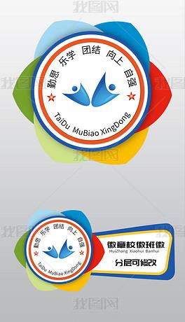 七彩创意班徽校徽标志徽章设计