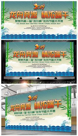 五月五端午节龙舟节比赛舞台背景模版设计图