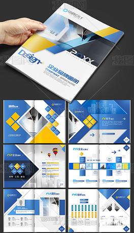 蓝色整套企业画册几何背景简约公司招商册