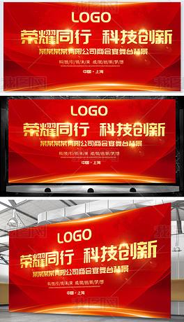 大气炫彩红色科技互联网科技会议背景PSD模板