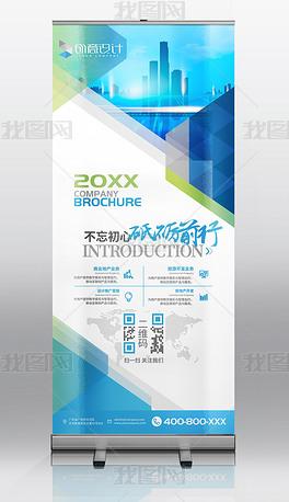 蓝色企业简介展示公司易拉宝X展架宣传海报