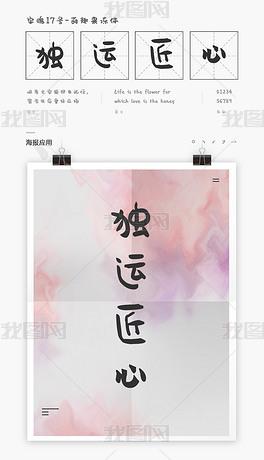 字魂17号-萌趣果冻体