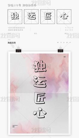字魂39号-肥宅快乐体