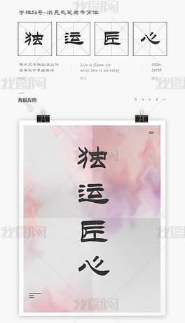 字魂56号-洪亮毛笔隶书简体
