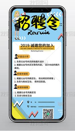 时尚企业公司招聘微信手机海报psd模板