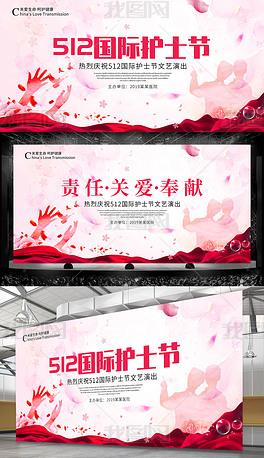 512国际护士节文艺晚会舞台背景