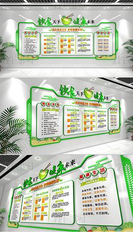 立体饮食卫生文化墙健康宣传墙食品安全文化