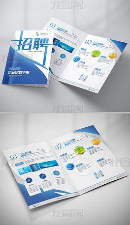 招聘折页宣传单公司企业招聘二折页画册设计