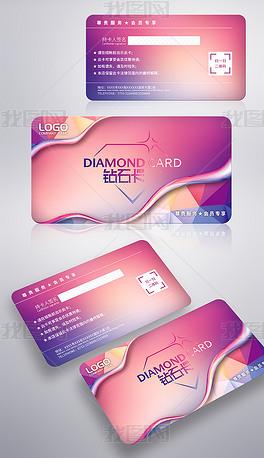 高端钻石卡设计模板