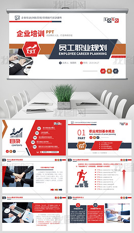 企业员工职业规划团队职场培训PPT