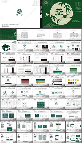 185页vi手册/企业vi手册/全套vi设计手册/vi模板