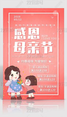 粉色母亲节商场活动海报PSD模板设计