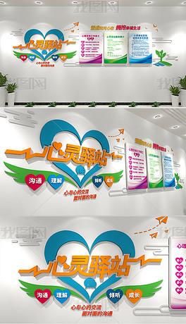社区校园医院心灵驿站谈心室文化墙模版设计