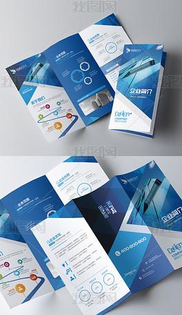 蓝色简约商务企业公司宣传三折页宣传单画册