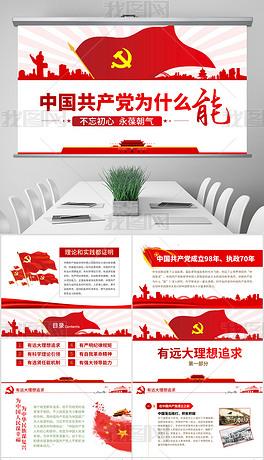 中国共产党为什么能不忘初心党课学习PPT