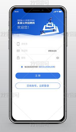 求职招聘app注册页面PSD源文件下载