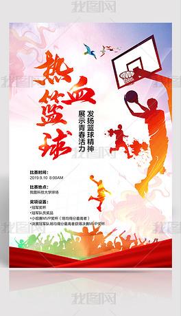 篮球比赛海报展板宣传背景