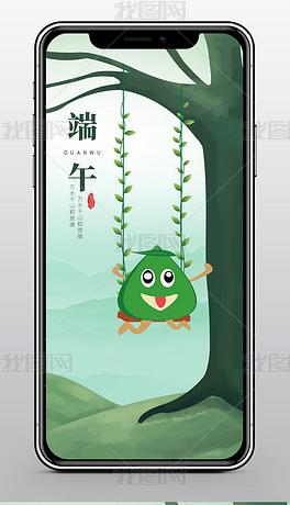 简约卡通端午节手机闪屏广告端午节引导页UI设计
