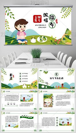 卡通端午节赛龙舟吃粽子传统节日主题班会