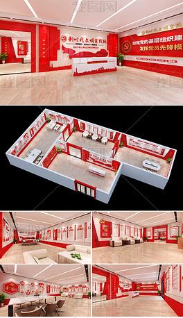 新中式风格新时代文明实践中心全套设计方案十九大精神不忘初心党员活动室党建方案