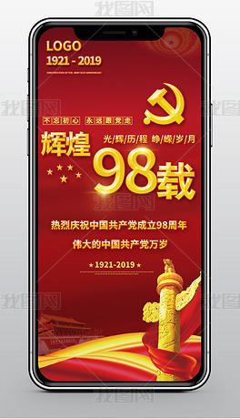 红色创意建党98周年七一建党节手机海报模板