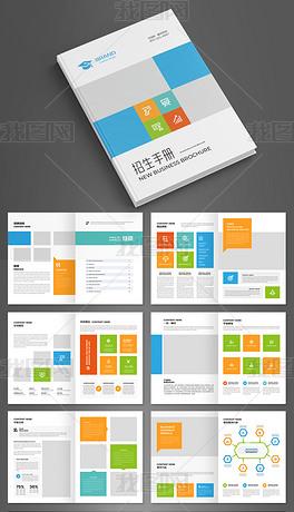 时尚简洁培训教育画册国际学校企业宣传画册