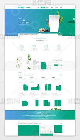 医药公司宣传网站药店门户网站首页设计模版