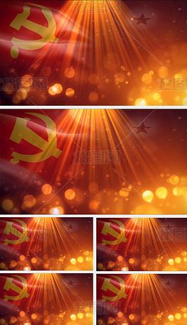 高清党建视频背景素材